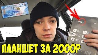 КУПИЛ САМЫЙ ДЕШЕВЫЙ ПЛАНШЕТ ЗА 2000Р! ЭТО ЖЕСТЬ...