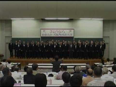 Osaka University of Foreign Studies College Song