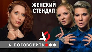 Зоя Яровицына и Ирина Мягкова: низкая самооценка, слабые мужики, алкоголизм // А поговорить?...