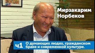 М.С. Норбеков о гражданском браке и современной культуре.