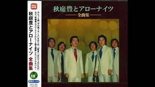 秋庭豊とアローナイツ - 誘惑