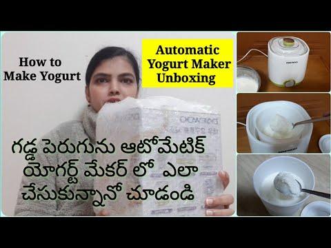 Automatic Yogurt Maker Unboxing / Making Plain Yogurt In Yogurt Maker / How To Make Curd At Home