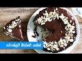 රසට චොක්ලට් බිස්කට් කේක් හදමු - No Bake Chocolate Biscuit Cake Recipe (Sinhala)