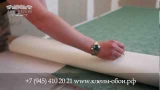 видео Как клеить текстильные обои