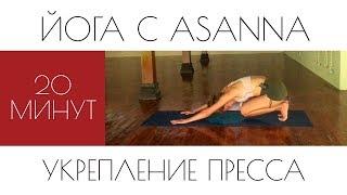 Йога видео тренировка для стального пресса