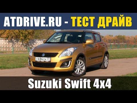 Suzuki Swift 4x4 - Тест-драйв от ATDrive.ru