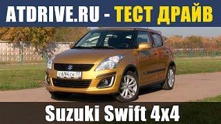 Suzuki Swift 4x4 - Тест-драйв от ATDrive.ru(Тест-драйв Suzuki Swift в исполнении 4x4 из которого вы узнаете, почему на автодромах Свифты пользутся заслуженной..., 2014-10-27T08:37:11.000Z)