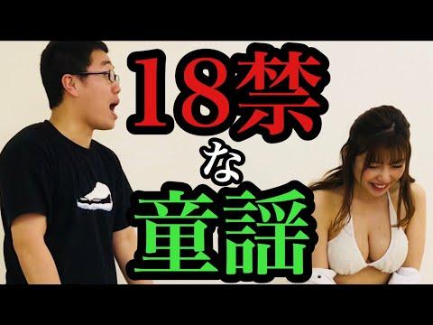 18禁な童謡歌わされた。 feat.中村愛