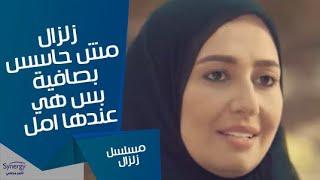صافية راحت لزلزال الجامعة وشافته مع أمل#زلزال
