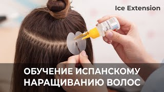 Испанское наращивание волос Ice Extension - Отзывы мастеров и преимущества технологии