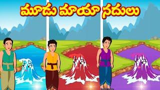 మూడు మాయా నదులు | Telugu Stories | Neethi Kathalu | Telugu Kathalu | Telugu comedy Stories