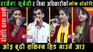 Rodhi Ghar / रोधी घर / Episode 4 / Dohori Ghamsa Ghamsi by Mina Adhikari & Rajendra Subedi