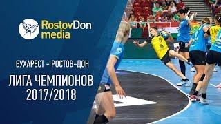 Final4   Бухарест vs Ростов-Дон