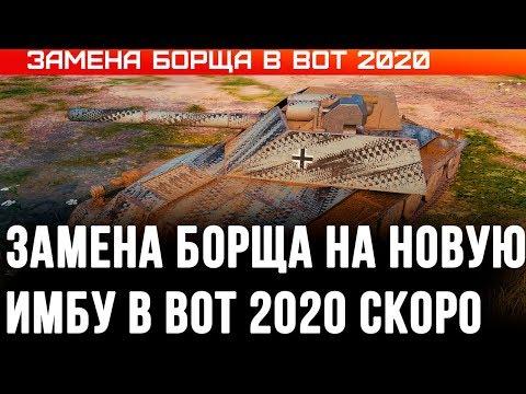 ЗАМЕНА БОРЩА В WOT 2020 НОВАЯ ИМБА НА ЗАМЕНУ Waffenträger Borsig! ЗАМЕНА ТАНКОВ ВОТ World Of Tanks
