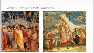 Живопись  Проторенесанса и Раннего Возрождения