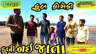 Dubi Nai Jata     HD VideoDeshi ComedyComedy Video