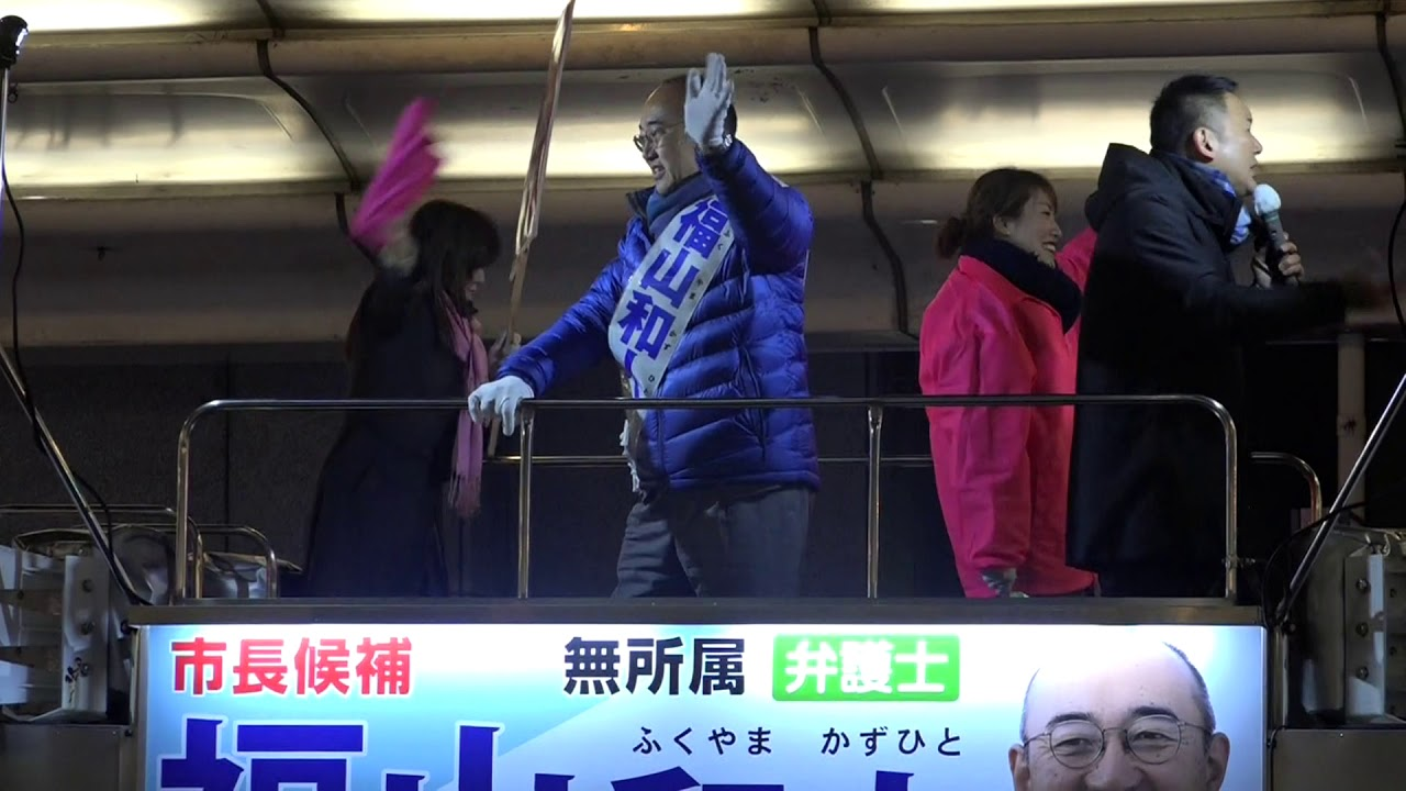 京都市長候補 福山和人さん、れいわ新選組 山本太郎代表、選挙戦最終日の街頭演説@烏丸四条 2020/02/01