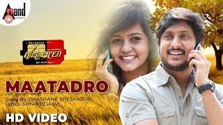"Krishna-Leela | ""Maatadro"" | Feat. Ajai Rao, Mayuri | New Kannada"