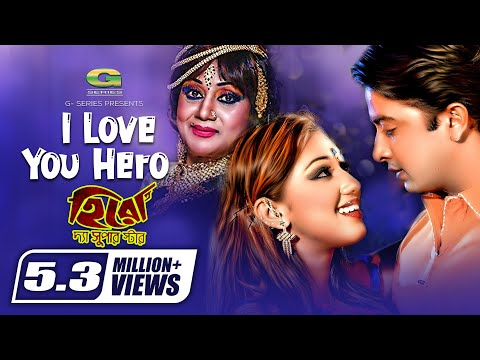 I Love you Hero | ft Shakib Khan | Apu Biswas || by Polash,Tanjina Ruma n Moon | Hero The Super Star