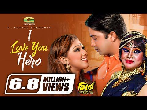 I Love You Hero | Ft Shakib Khan | Apu Biswas || By Polash,Tanjina Ruma N Moon | Hero The Super Star