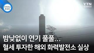 밤낮없이 연기 풀풀...혈세 투자한 해외 화력발전소 실…