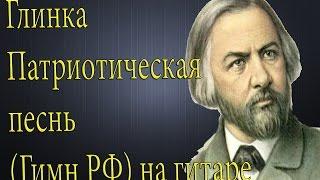Глинка - Патриотическая песнь (Гимн РФ) на гитаре