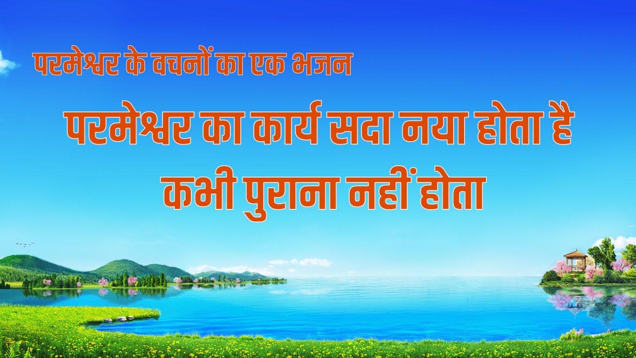 परमेश्वर का कार्य सदा नया होता है कभी पुराना नहीं होता   Hindi Christian Song With Lyrics