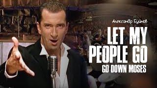 Александр Буйнов - Let my people go (Official video)