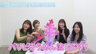 2019.6.2に行われた「Queentet LIVE 2019 in TOKYO」 @豊洲PITより M16.5 流しそうめんトーク #QueentetLIVE2019inTOKYO □初のホールツアー!Queentet ...