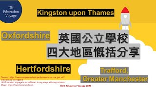 Publication Date: 2020-07-30   Video Title: 英國四大地區 公立學校 慨括分享 Kingston upon