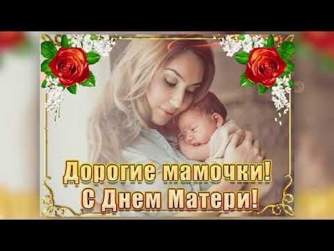 С Днем Матери! Красивое видео поздравление для мамы. 29 ноября С Днем мамы.