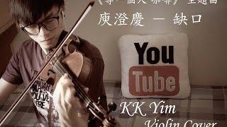 [小提琴] 庾澄慶 - 缺口 Que Kou 電影「等一個人咖啡」主題曲 KK Yim Violin Cover