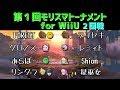 【スマブラWiiU】第1回モリスマトーナメントforWiiU~2回戦~