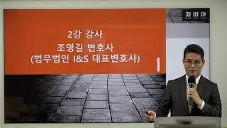 """""""차별금지법 바로알기 아카데미"""" 제2…"""