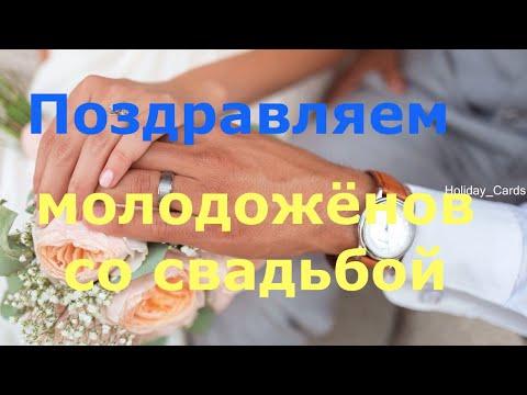 Поздравление МОЛОДОЖЁНАМ на Свадьбу в Прозе Красивый Оригинальный Подарок Пожелание в Стихах Молодым