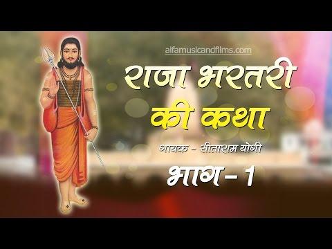 Rajasthani Katha | Raja Bharthari Ki Katha Part-1 | Rajasthani Lok Katha | Alfa Music & Films
