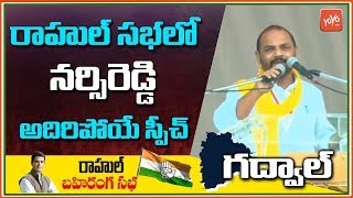 Narsi Reddy Funny Comments on KCR in Mahanadu