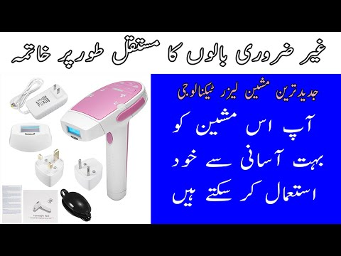 Laser Hair Removal Machine Pakistan | Permanent Hairs Removing Solution
