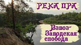 Пра. Путешествие по реке Пра. Взвоз- Заводская слобода.