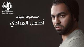 Mahmoud Ayad - Atamin El Marady     محمود عياد - أطمن المرادي