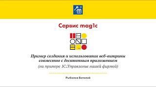 Сервис mag1c - быстрое создание и использование веб-витрин