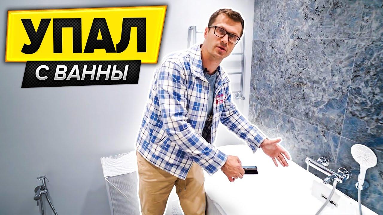Как закрепить отдельно стоящую ванну  ЧТОБ НЕ УПАСТЬ   Обзор ремонта ванной в загородном доме