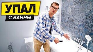 УПАЛ С ВАННОЙ ! Как закрепить отдельно стоящую ванну | Обзор ремонта ванной в загородном доме
