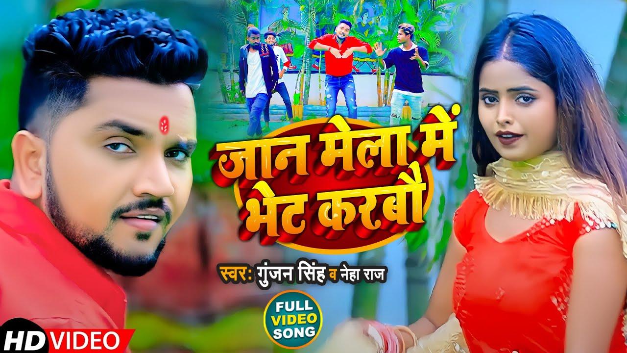 Download #Video | जान मेला में भेट करबौ | #Gunjan Singh | Jan Mela Me Bhet Karbau | Neha Raj | Devi Geet 2021