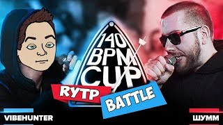 Download 140 BPM CUP: VIBEHUNTER X ШУММ (RYTP / ПУП) Mp3 and Videos