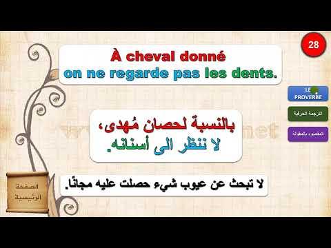 اقوال فرنسية مترجمة للعربية 8