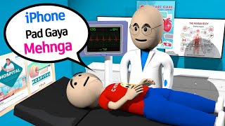 3D ANIM COMEDY - CHINTOO KA NAYA iPHONE 12 || PART 2 || FAMILY COMEDY