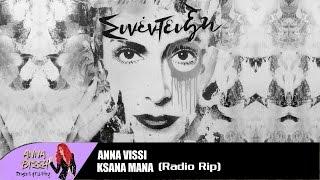 Anna Vissi - Ksana Mana // Άννα Βίσση - Ξανά Μανά (Radio Rip)