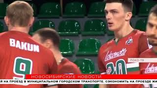 Волейбольный «Локомотив» впервые стал чемпионом России