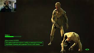 Не на что смотреть. Fallout 4 part 3 1/3